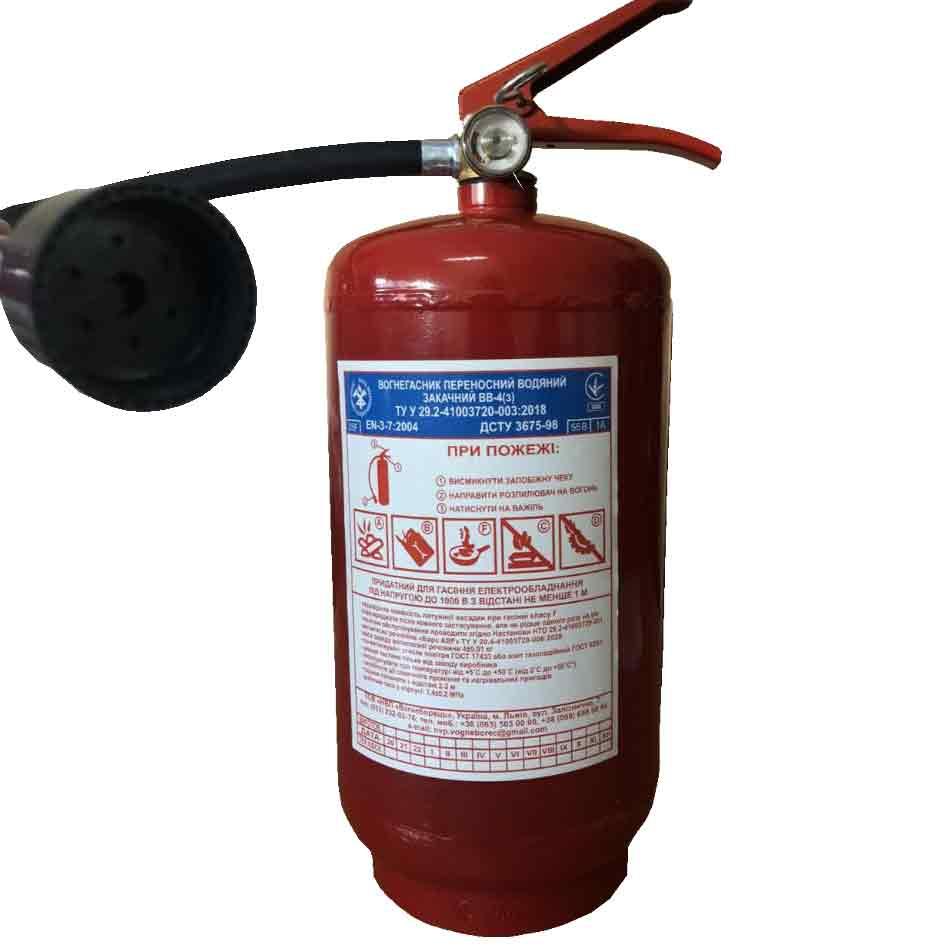 Вогнегасник водяний ВВ-4