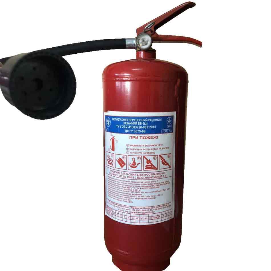 Вогнегасник водяний ВВ-5