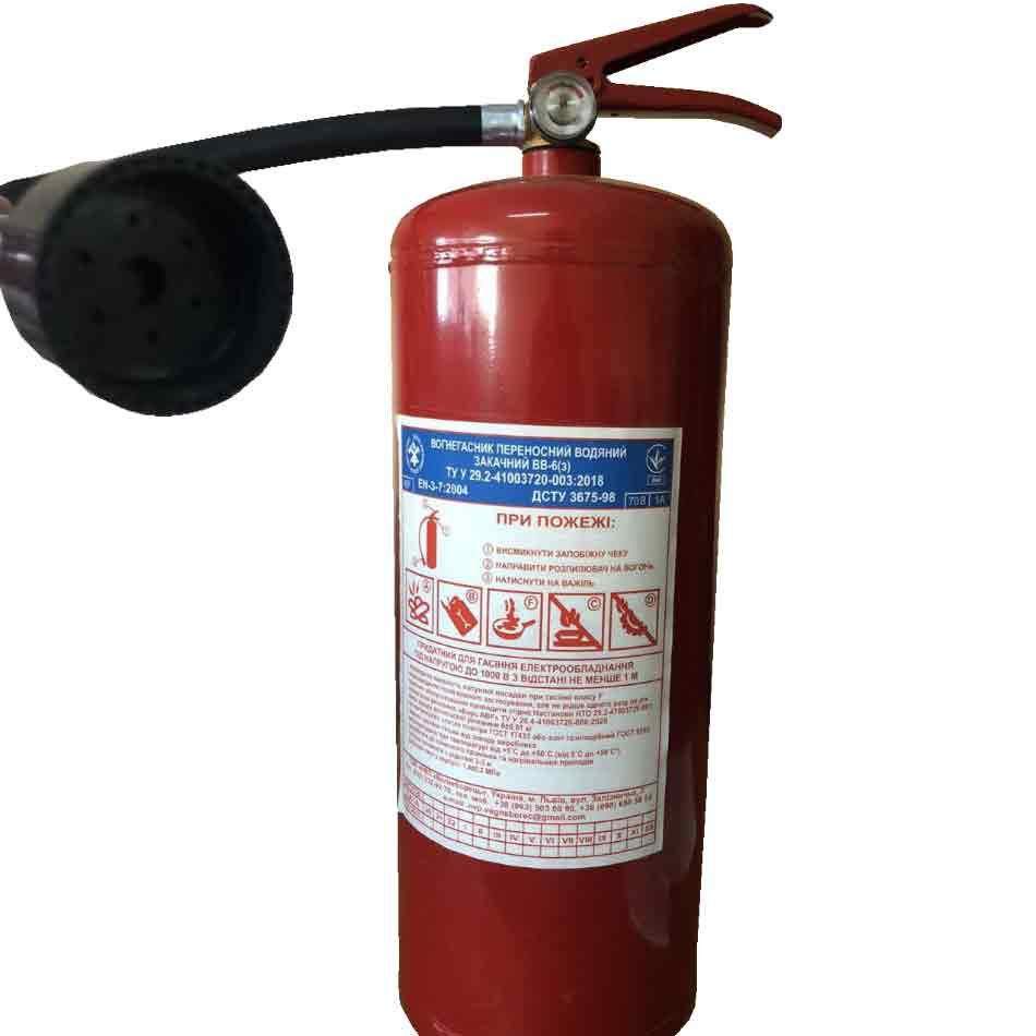 Вогнегасник водяний ВВ-6