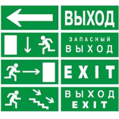 Знаки, используемые на путях эвакуации